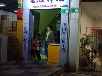 飞雁舞蹈(东岗校区)