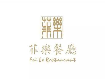 菲乐餐厅(白傅路店)