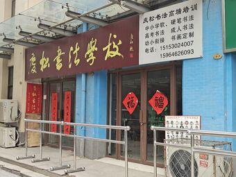 庆松书法学校