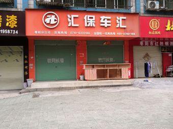 汇保车汇(枣阳分公司)