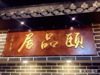 颐品居(昌里东路店)