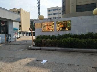 日照市中医药研究院