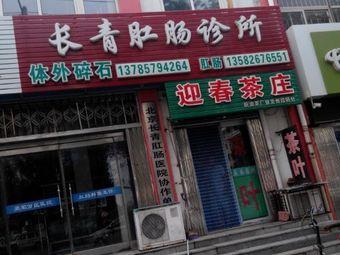 长青肛肠诊所
