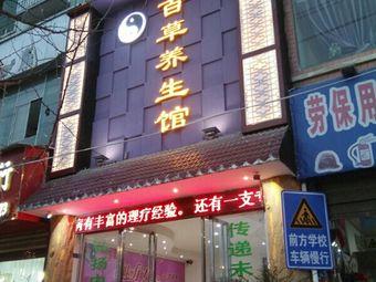 百草养生馆