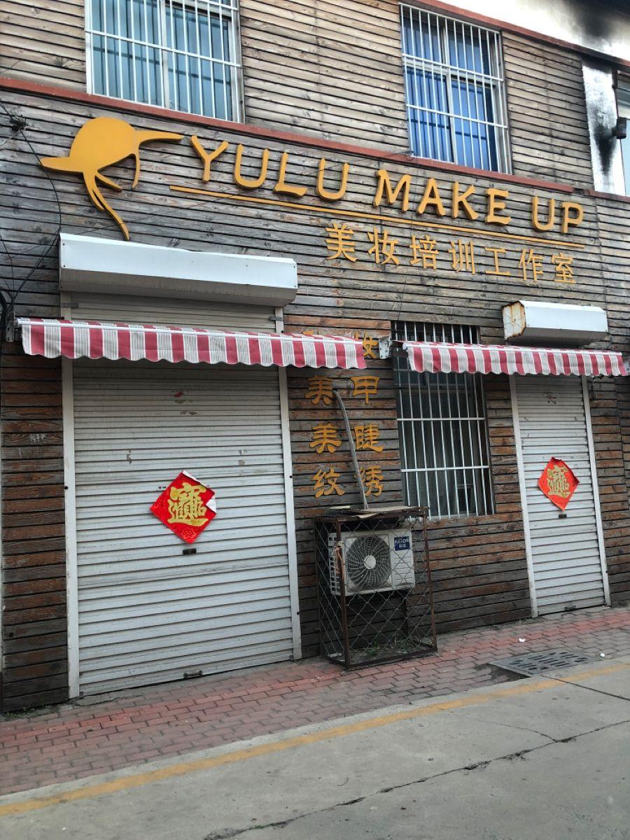 YULU MAKE UP美妆培训工作室
