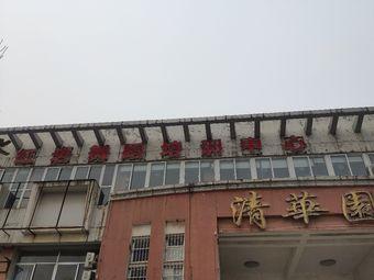 红岩舞蹈培训中心