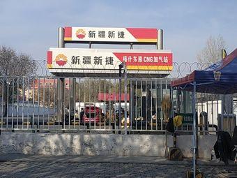 喀什东路CNG加气站