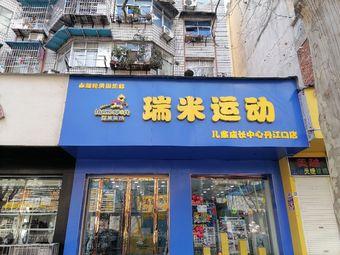 瑞米运动卓越轮滑俱乐部(丹江口店)