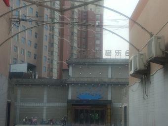 水丽坊音乐会所