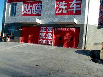 荣泰汽车美容中心