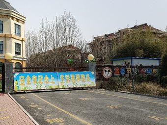 昌邑市实验幼儿园(邑城分园)