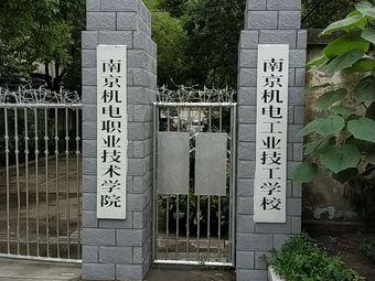 南京机电工业技工学校