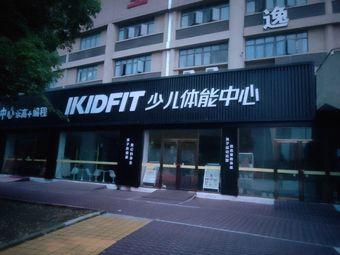爱酷体育IKIDFIT少儿体能中心(临泉店)