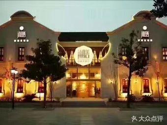 湘膳(金鸡湖店)