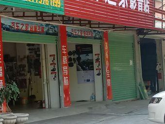 汽车之家影音店