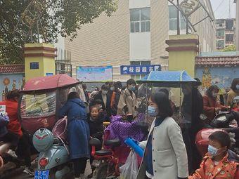 宜都市实验小学幼儿园