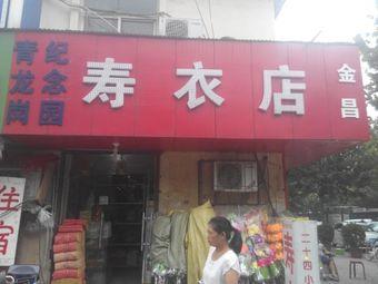 鲜花寿衣店
