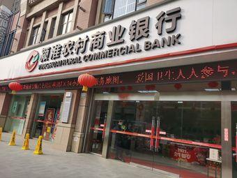 颍淮农村商业银行(文峰支行)