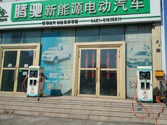 腾驰新能源电动汽车