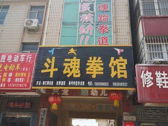 三龙民族幼儿园