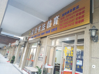 弘汉书法教育