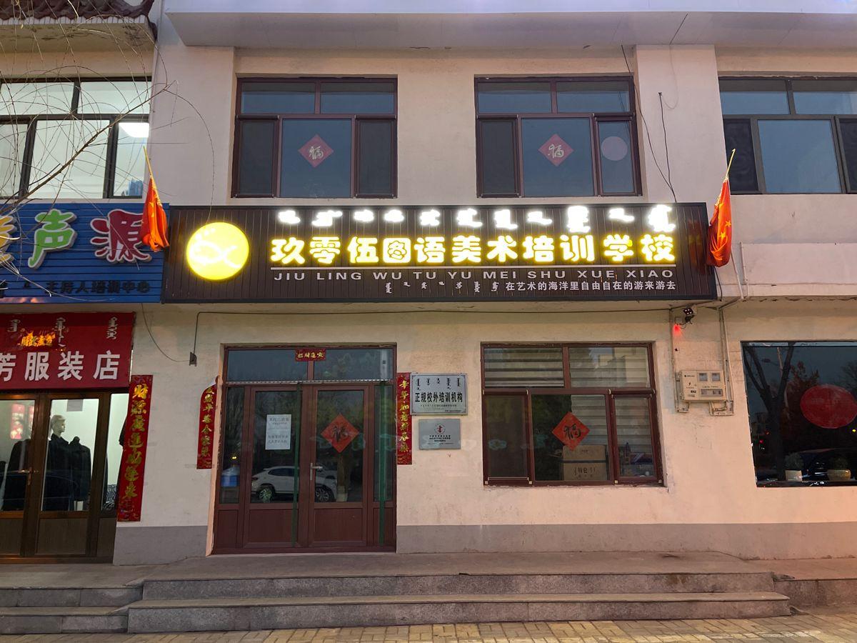 玖零伍图语美术培训学校