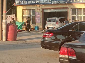 鑫顺达汽车美容