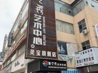 舞之秀艺术中心(灵宝旗舰店)