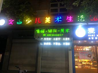 文昌少儿美术生活馆