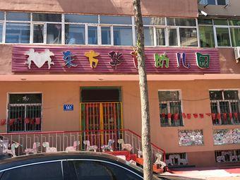 东方华育幼儿园