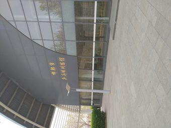 邯郸市乒乓球训练馆