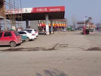 中国石化(临沂兰陵23站)