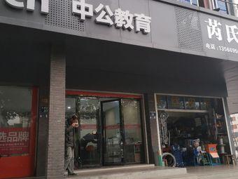 中公教育(浦江店)