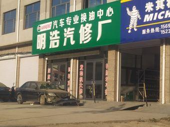 明浩汽修厂