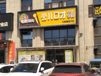 东方国际少儿口才艺术学校(龙泉精品校区)