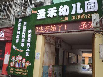 圣禾艺术幼儿园(二园)