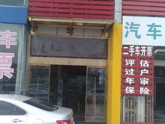 宜兴市恒驰二手车交易市场