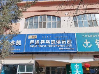 乒途乒乓球俱乐部