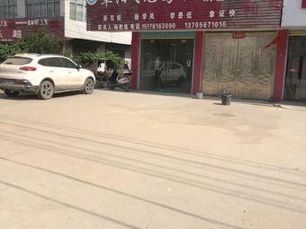 阜阳飞龙驾校