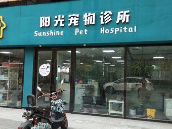 阳光宠物诊所