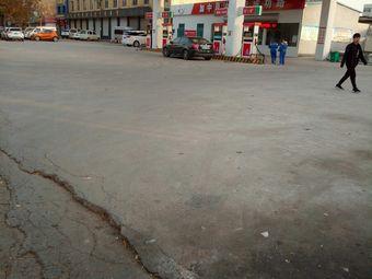 中原石化加油站(建设东路)