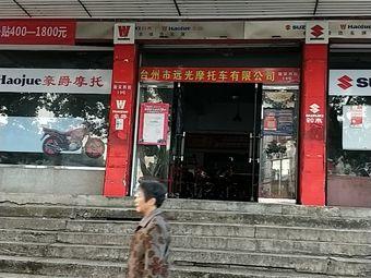 台州远光摩托有限公司