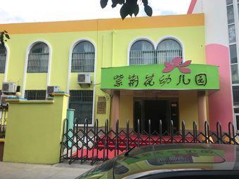 紫金花幼儿园