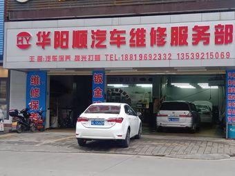 华阳顺汽车维修服务部