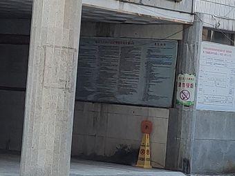 钦州市卫生信息与医学考试中心