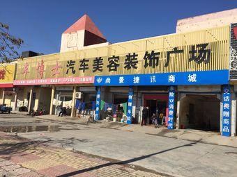 车博士汽车美容装饰广场(渤海路店)