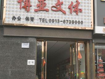 博亚文体(国贸分店)