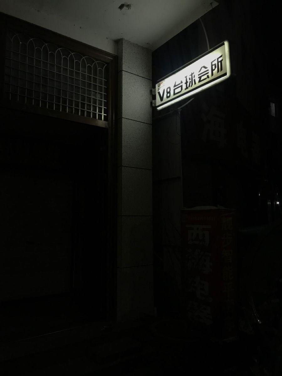 V8台球会所