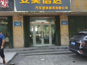 安美信达汽车销售服务有限公司