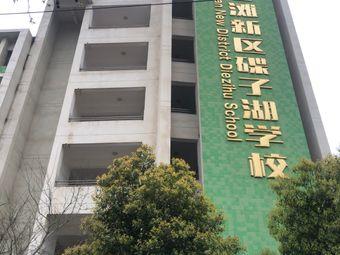 碟子湖学校